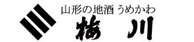 日本酒 | 山形の地酒通販うめかわ