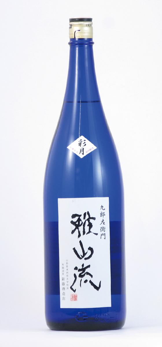 新藤酒造店 雅山流 彩月 純米吟醸しぼりたて