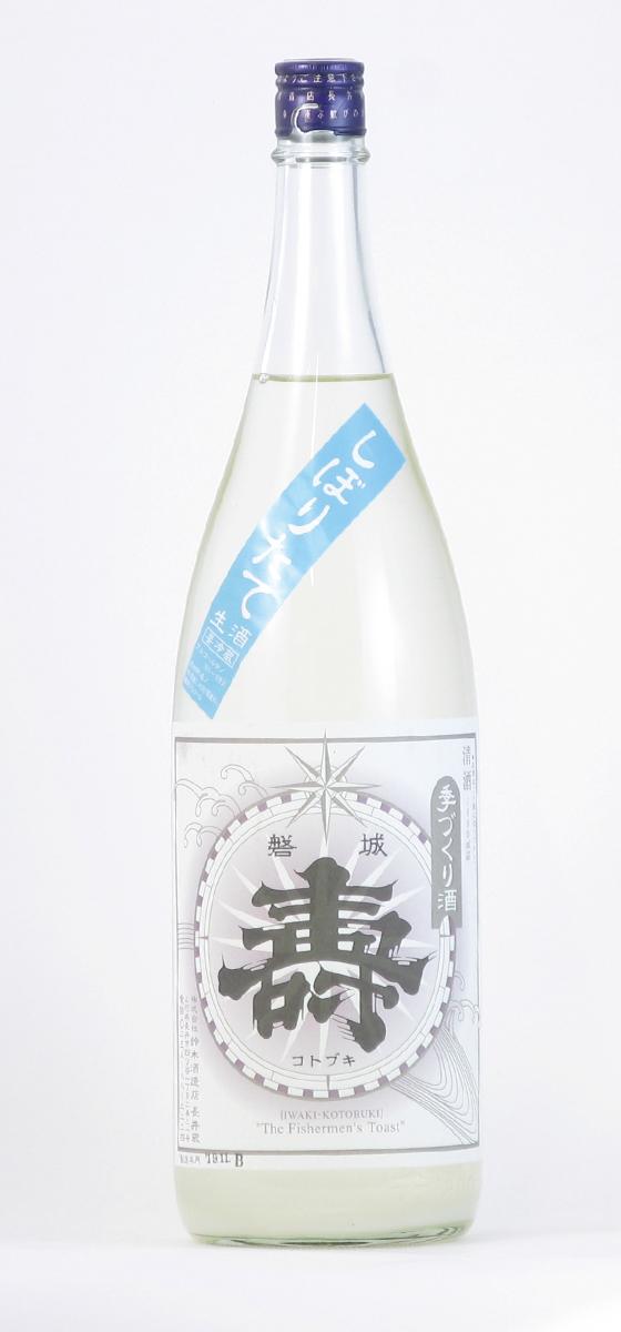 鈴木酒造店 磐城寿 季造り しぼりたて生酒