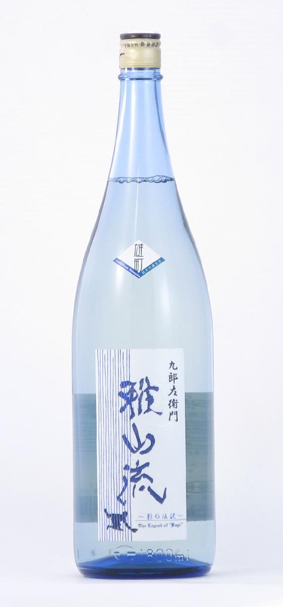 雅山流 影の伝説 雄町 純米吟醸 無濾過生原酒