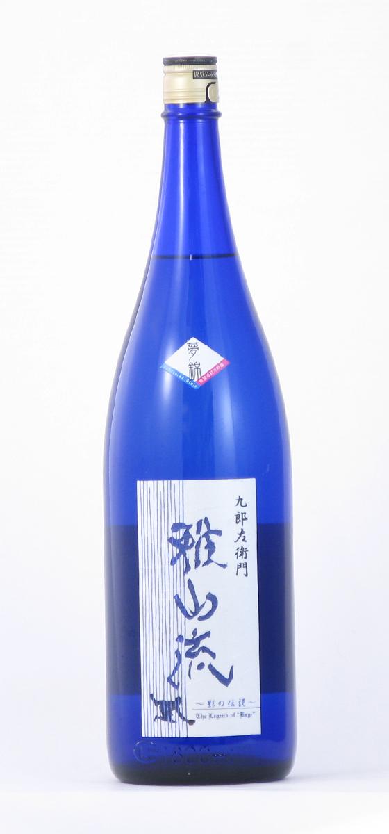 雅山流 影の伝説 夢錦 無濾過純米吟醸