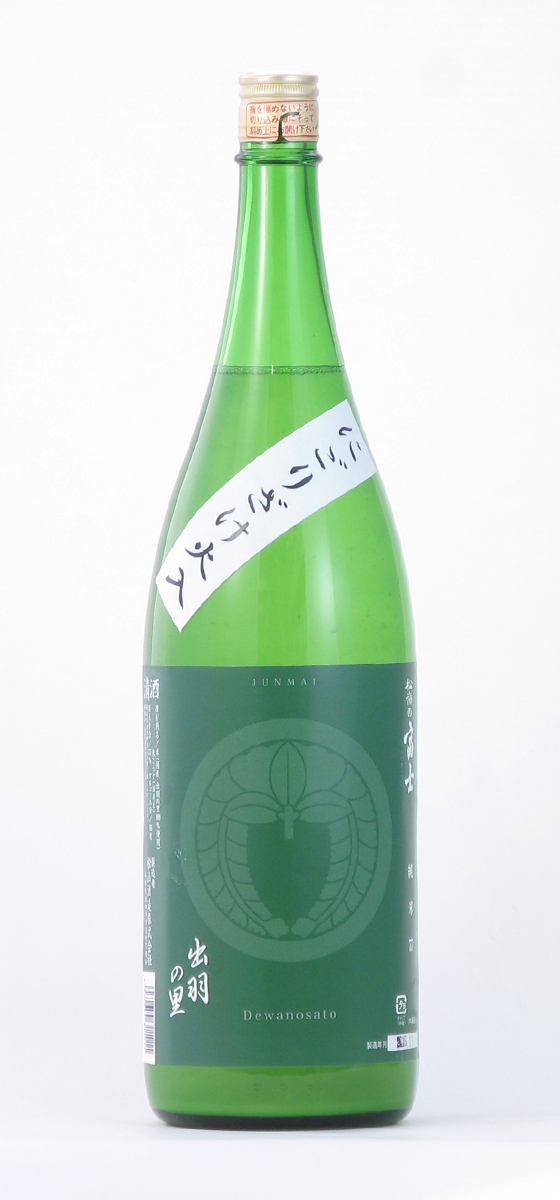 松山酒造 家紋 純米出羽の里77 にごり火入れ