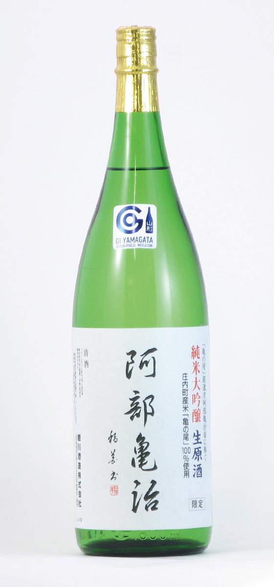 鯉川酒造 阿部亀治 純米大吟醸 生原酒