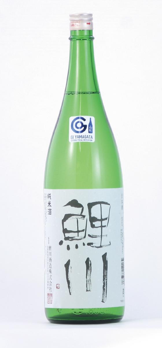 鯉川酒造 鯉川 純米