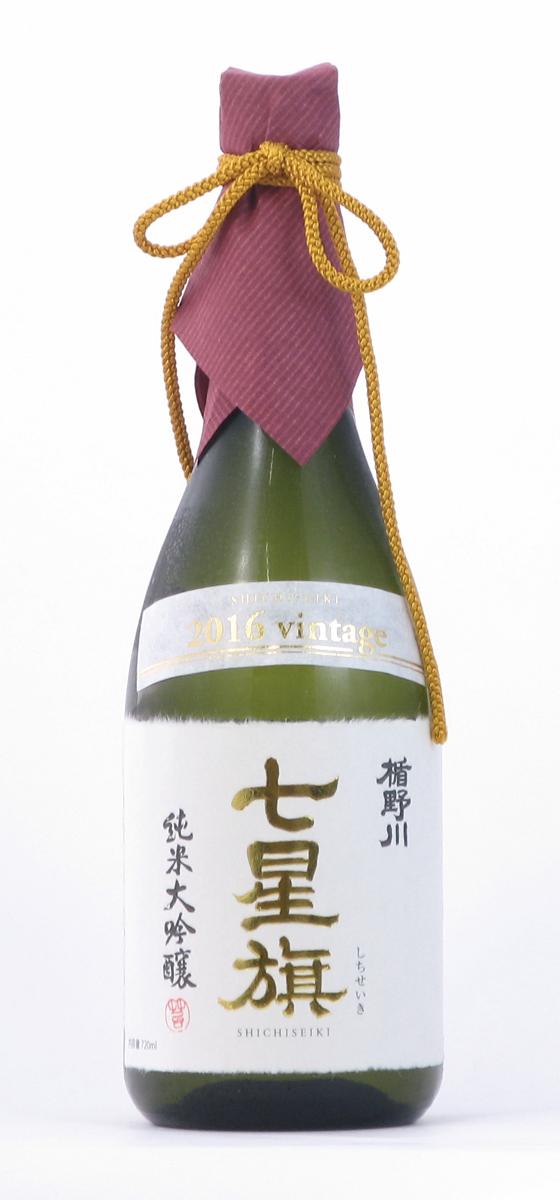 楯の川酒造 七星旗 純米大吟醸 ヴィンテージ2016