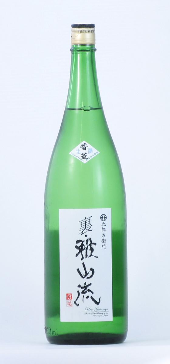 裏 雅山流 香華 本醸造無濾過生酒