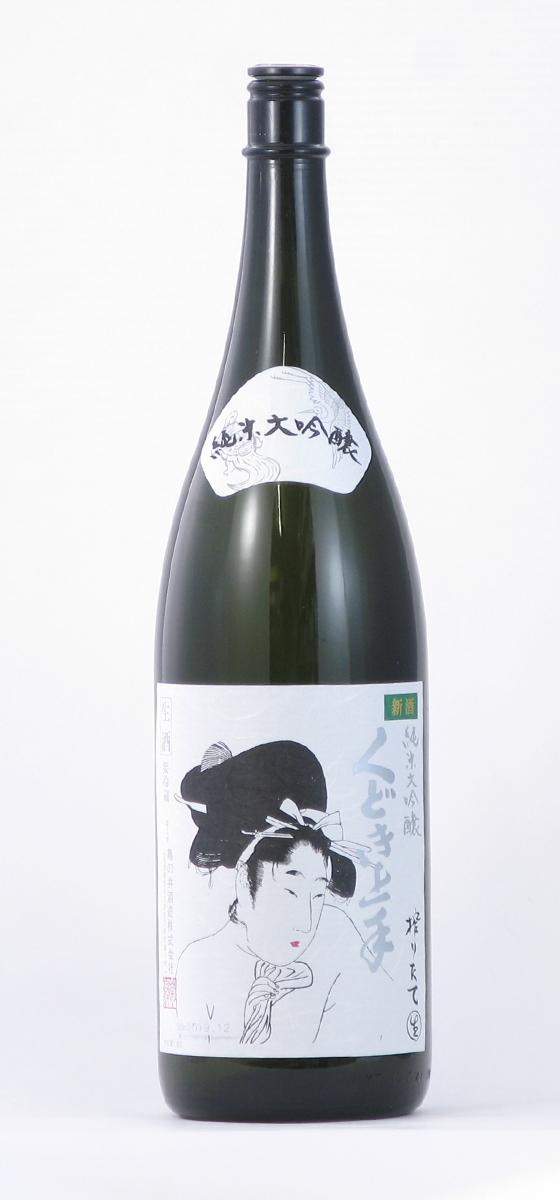 亀の井酒造 くどき上手 純米大吟醸しぼりたて生酒