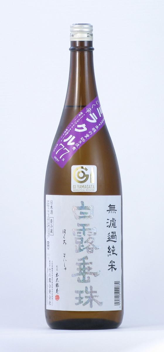 竹の露 白露垂珠 無濾過純米 ミラクル77