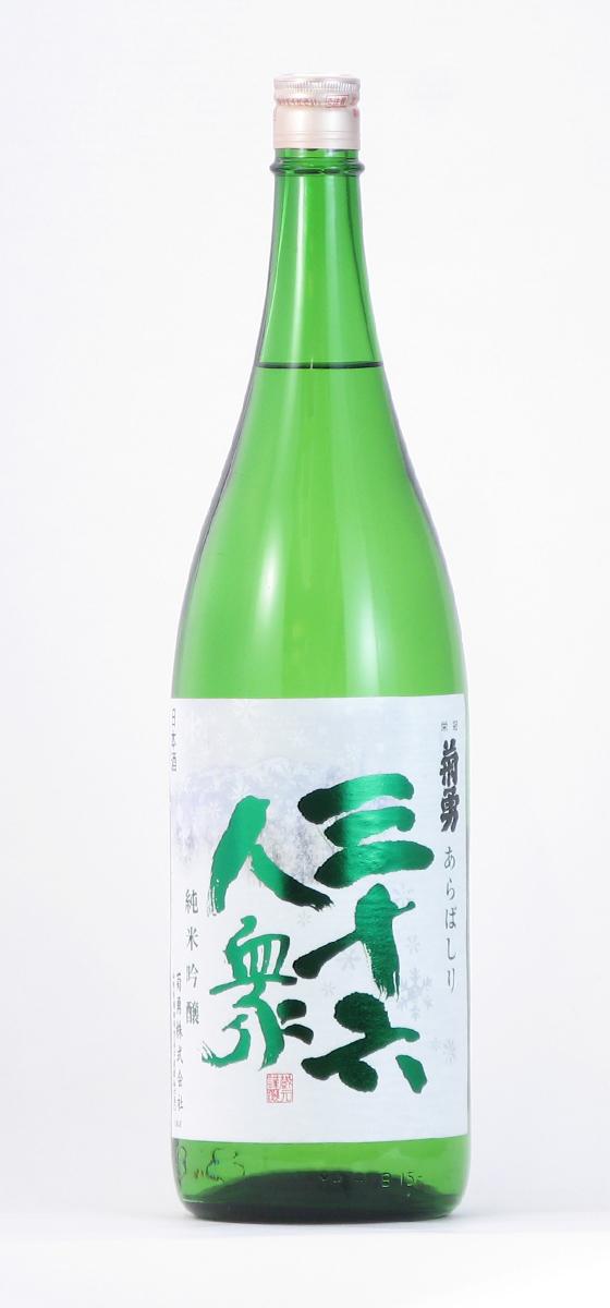 菊勇 純米吟醸 あらばしり生酒