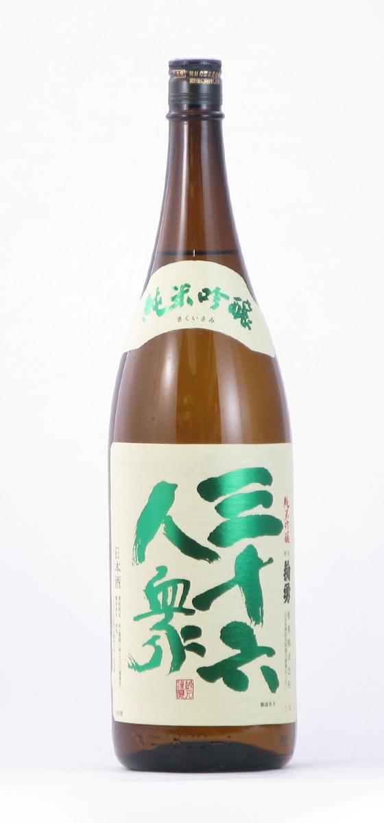 菊勇 三十六人衆 純米吟醸