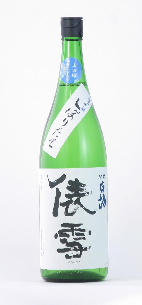 羽根田酒造 俵雪 純米吟醸 しぼりたて生原酒