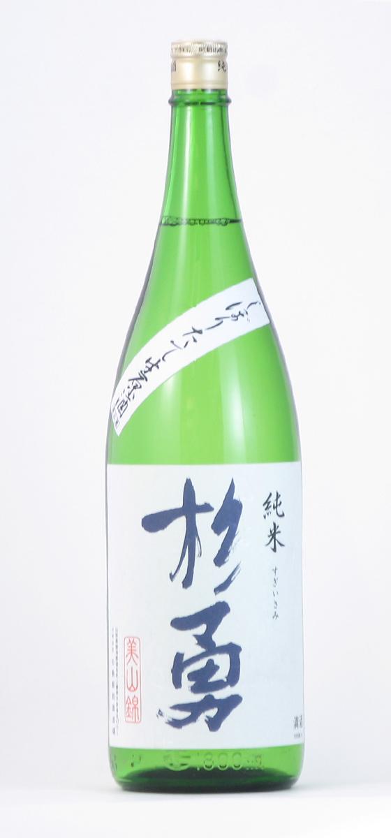 杉勇 純米 しぼりたて生原酒