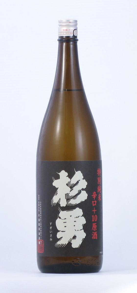 杉勇蕨岡酒造場 杉勇 特別純米 辛口+10