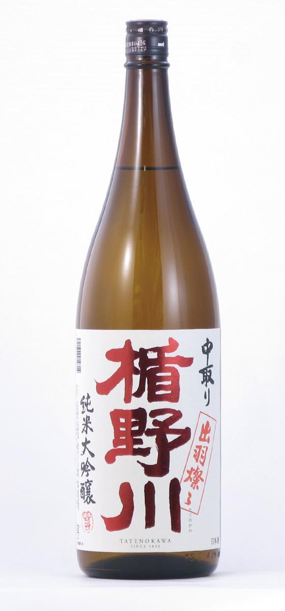 楯の川酒造 楯野川 中取り純米大吟醸 出羽燦々