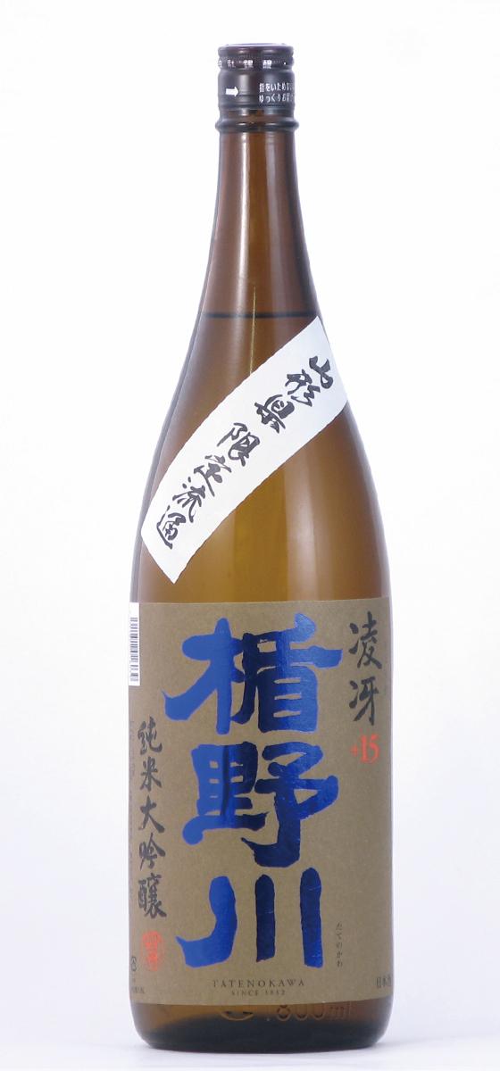 楯の川酒造 楯野川 純米大吟醸 凌冴+15