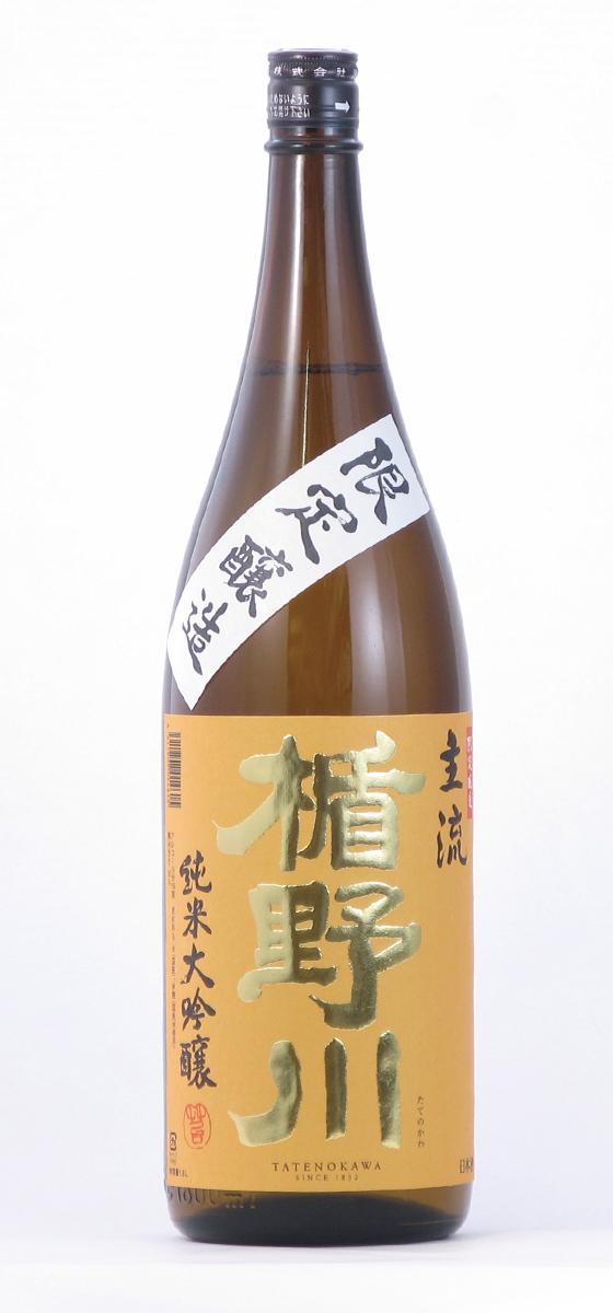 楯の川酒造 楯野川 純米大吟醸 主流