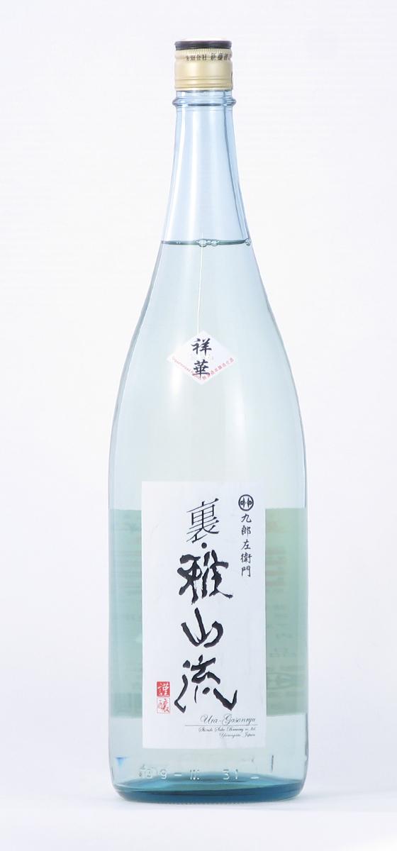 裏 雅山流 祥華 本醸造無濾過生酒