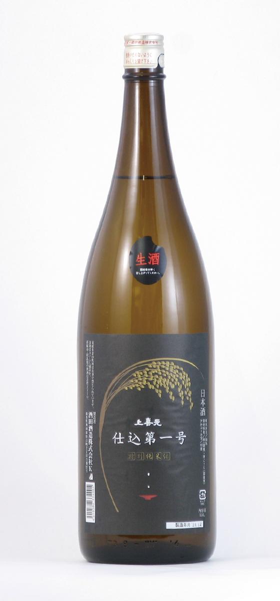 上喜元 仕込み第一号 特別純米 生酒