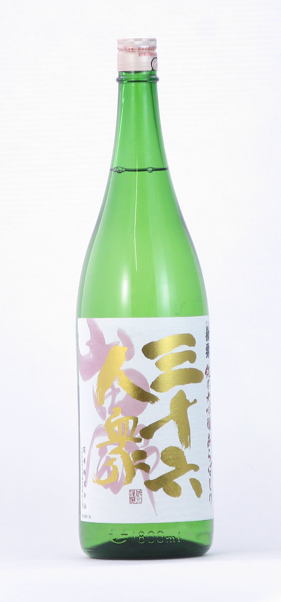 菊勇 三十六人衆 純米大吟醸40 あらばしり