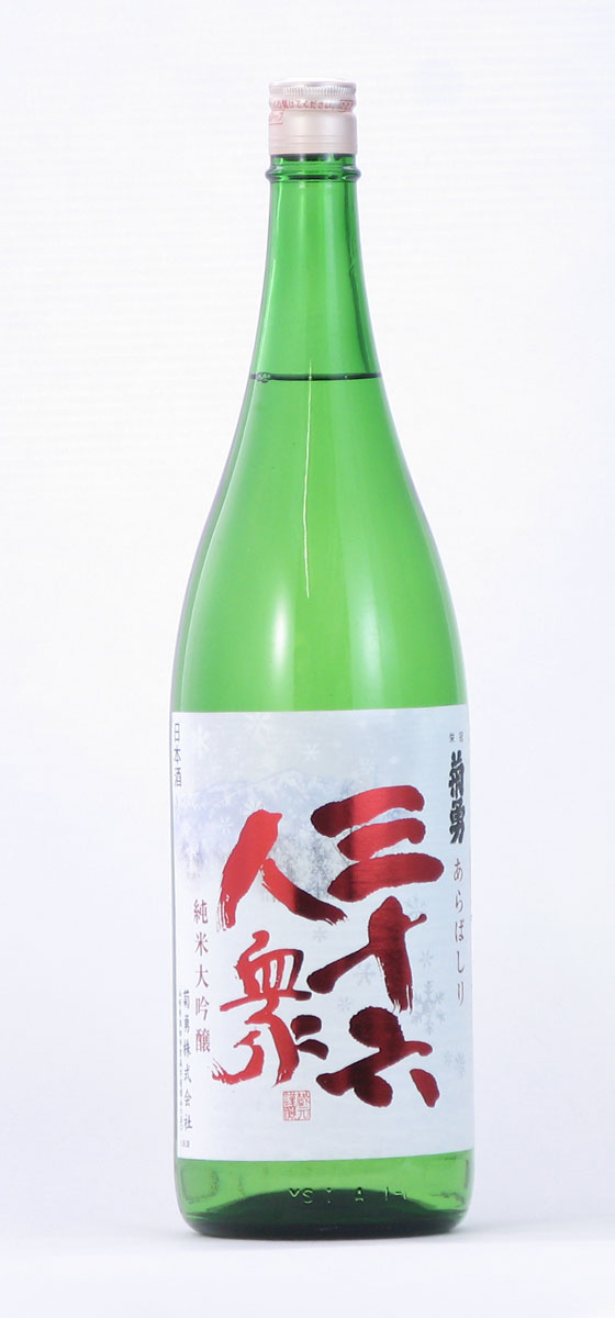 菊勇 三十六人衆 純米大吟醸50 あらばしり生酒