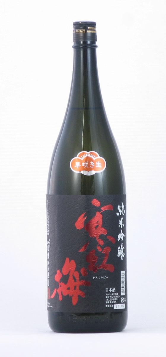 寒紅梅酒造 寒紅梅 純米吟醸50 早咲き生