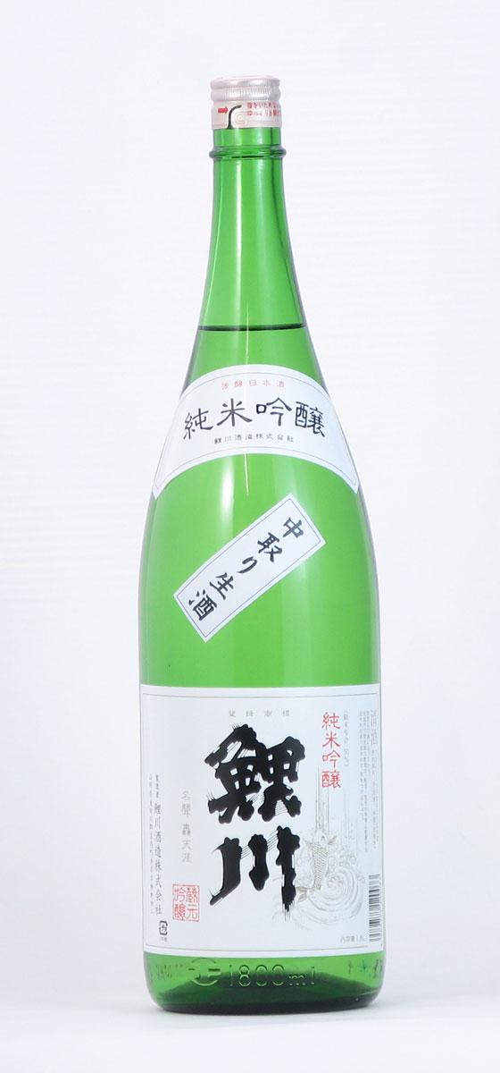 鯉川酒造 鯉川 中取り純米吟醸 生酒