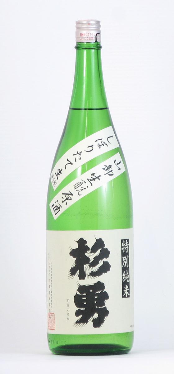 杉勇蕨岡酒造場 杉勇 山卸きもと 特別純米 生原酒
