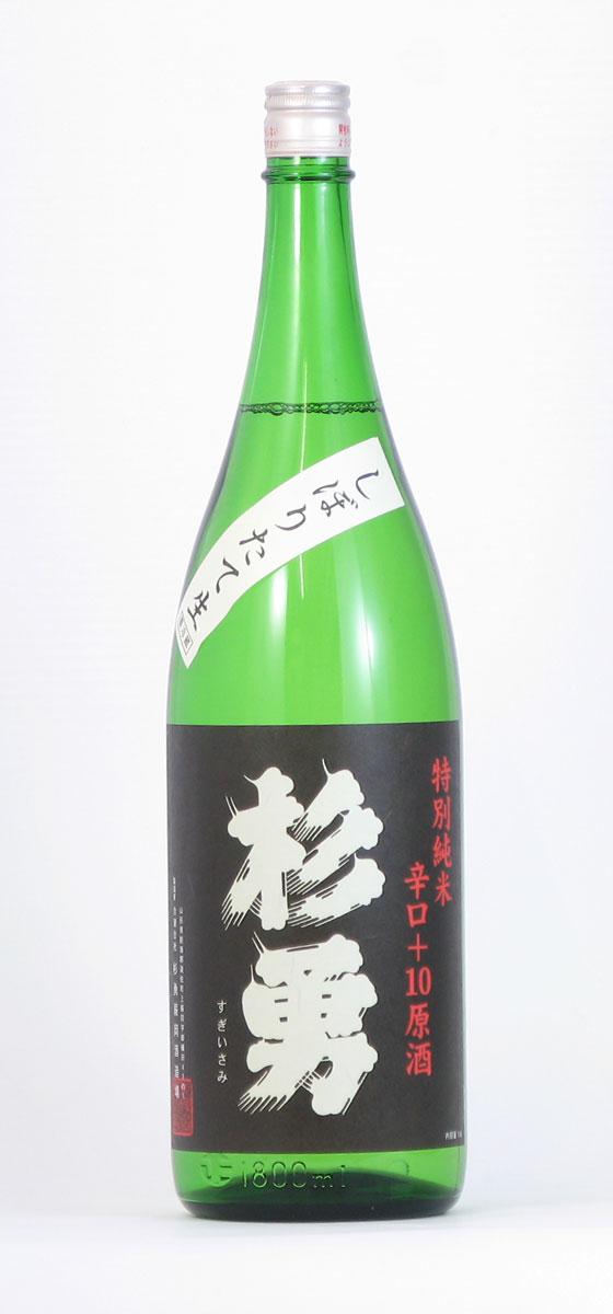 杉勇蕨岡酒造場 杉勇 特別純米 辛口+10生原酒