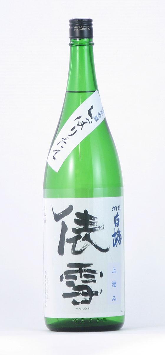 羽田酒造 俵雪 純米吟醸 つや姫 上澄み しぼりたて生原酒
