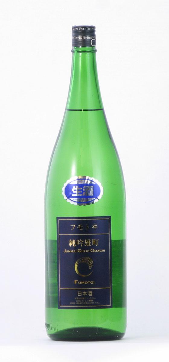 麓井 純米吟醸 雄町 生酒