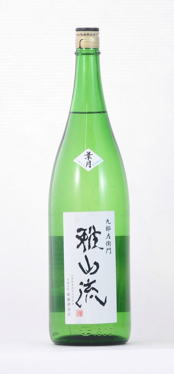 雅山流 葉月 純米吟醸 生酒