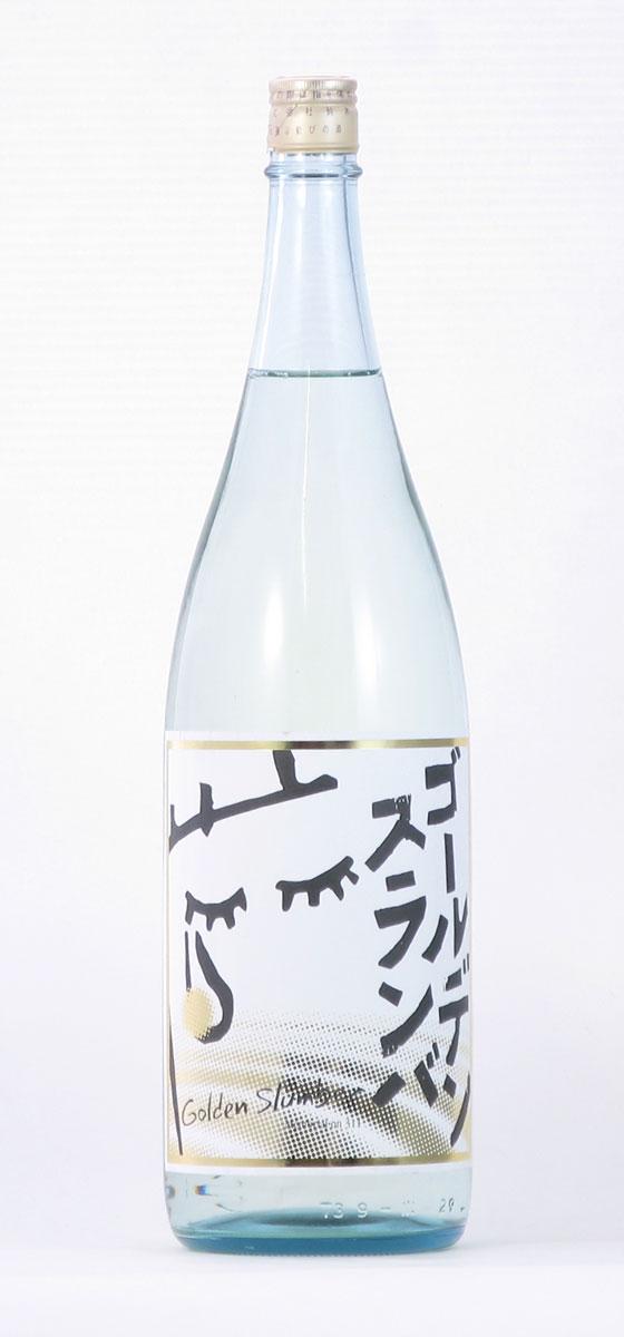 鈴木酒造店 磐城寿 ゴールデンスランバ 純米吟醸