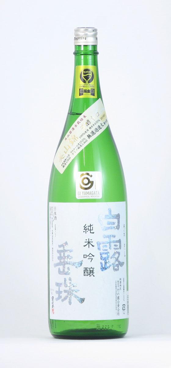 竹の露 白露垂珠 純米吟醸 美山錦