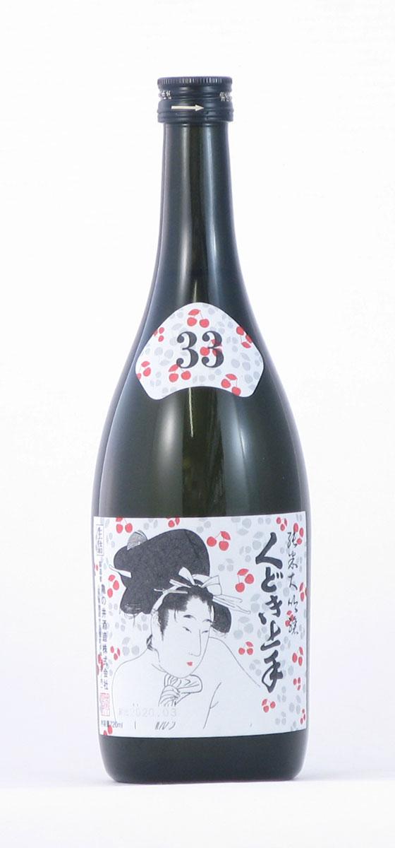 亀の井酒造 くどき上手 純米大吟醸 出羽の里33