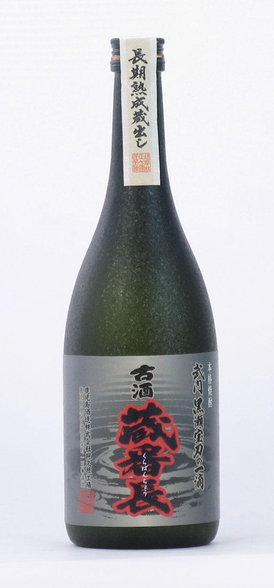 鹿児島酒造 蔵番長 古酒 芋焼酎