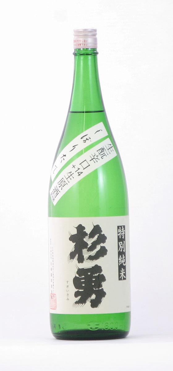 杉勇蕨岡酒造場 杉勇 きもと 特別純米 辛口+14生原酒