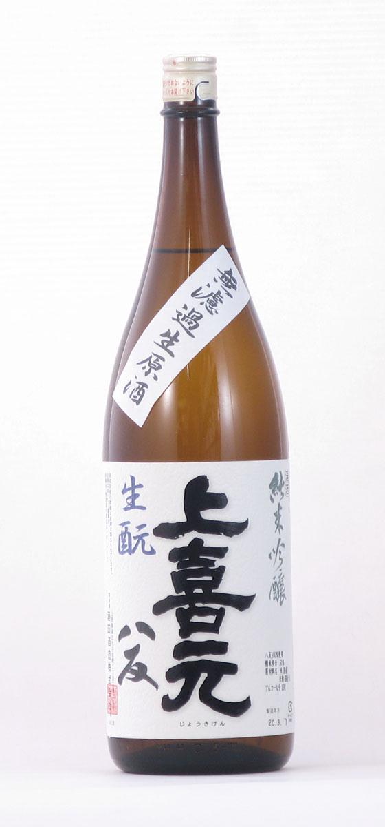 上喜元 純米吟醸 八反 無濾過生原酒