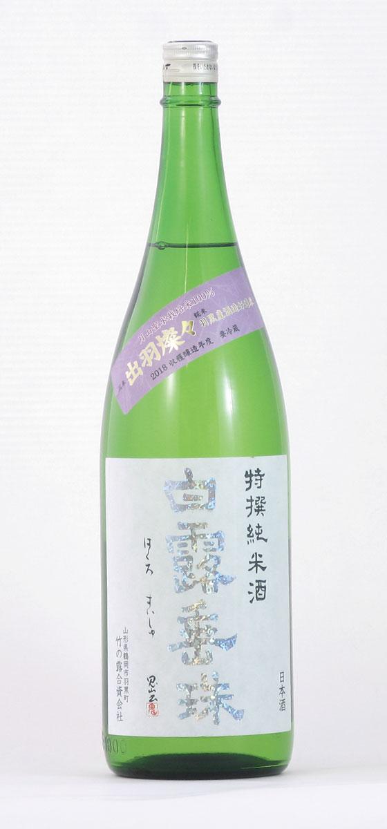 竹の露 白露垂珠 特撰純米 出羽燦々