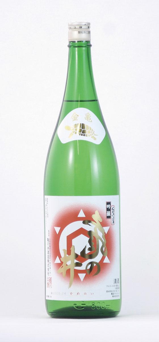 亀の井酒造 くどき上手 吟醸 金亀