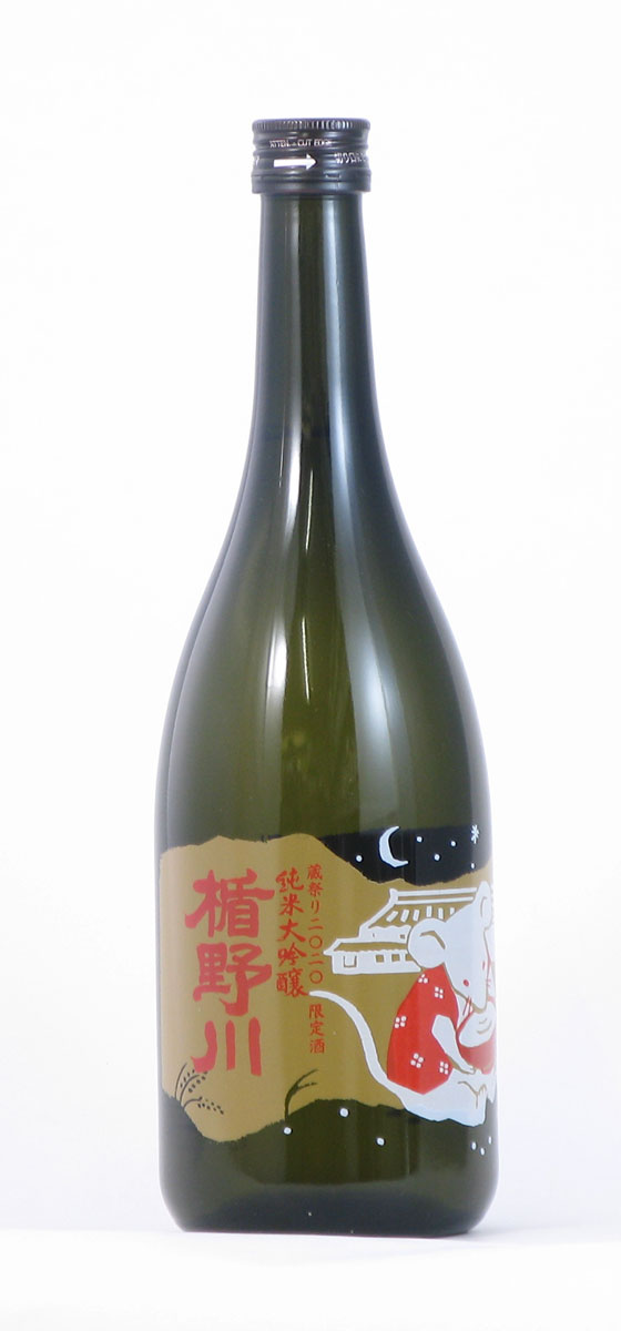 楯野川蔵祭り 親ボトル 2020限定酒
