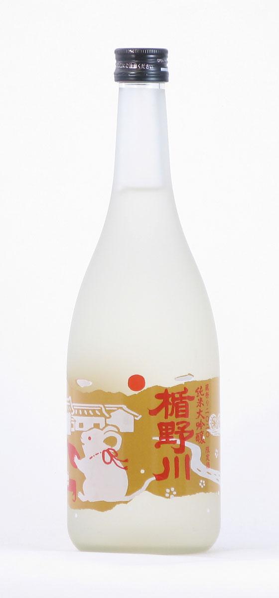楯野川蔵祭り 純米大吟醸 子ボトル 2020限定酒