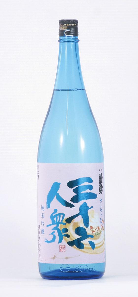 菊勇 三十六人衆 純米吟醸 さらっと