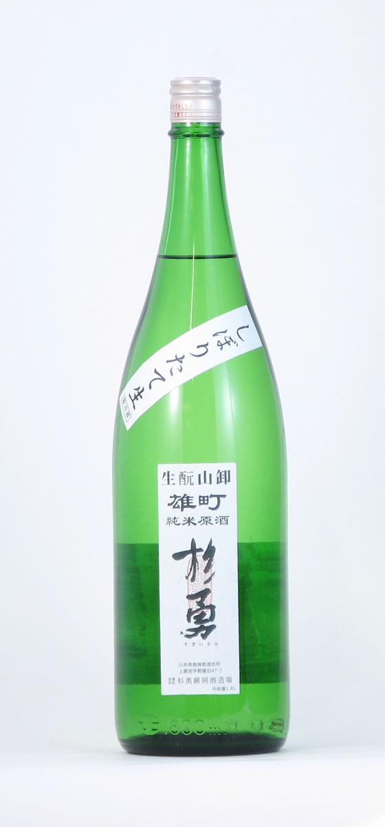 杉勇蕨岡酒造場 杉勇 山卸きもと 純米 雄町 生原酒
