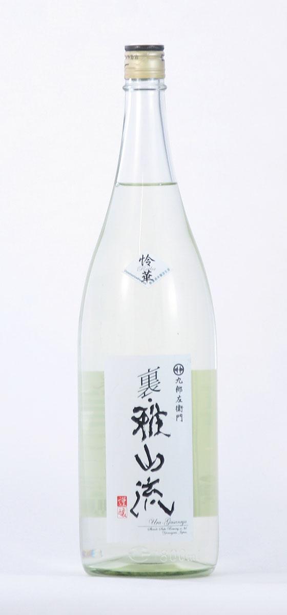 裏 雅山流 本醸造無濾過生酒