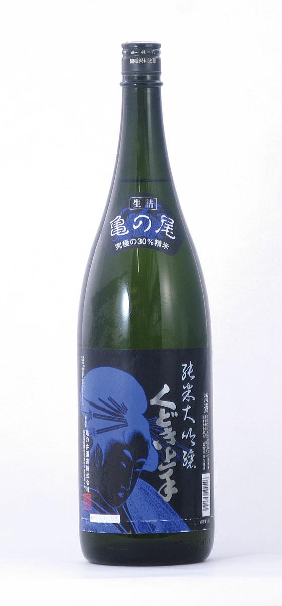 亀の井酒造 くどき上手 純米大吟醸 亀の尾30