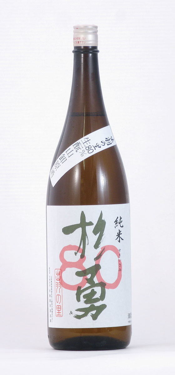 杉勇 山卸きもと 純米 出羽の里原酒80