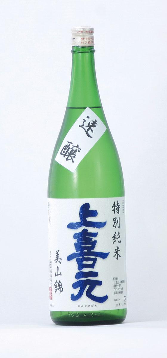 上喜元 速醸 特別純米 美山錦