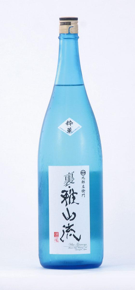 裏 雅山流 粋華 本醸造無濾過生詰