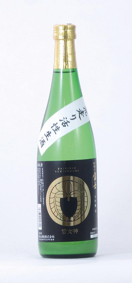 松山酒造 家紋 荒走り活性生酒