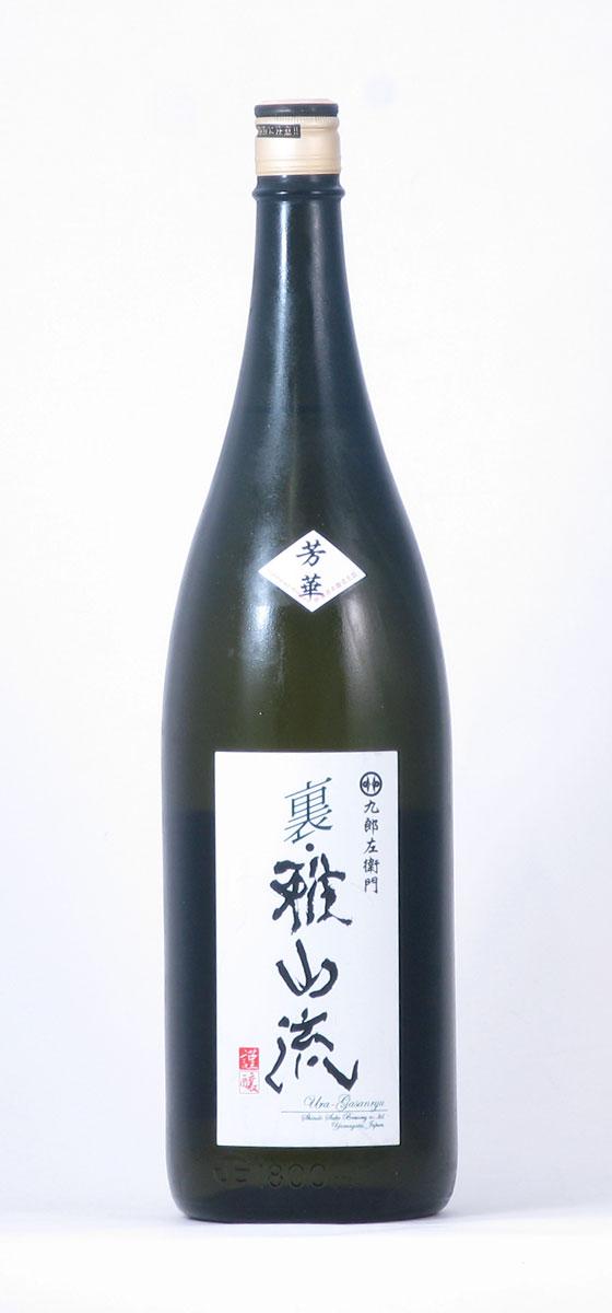 裏 雅山流 芳華 本醸造無濾過生酒